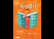 서울 메트로 달리는 독서열차.png