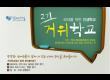 서울시 거위학교.png