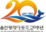 광역시 승격 20주년 엠블럼 선정