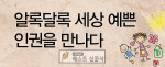 """기숙사 입소자 선발 시 """"성적 우선은 차별"""" 인권위, 광주광역시교육감에 재발 방지 대책 마…"""