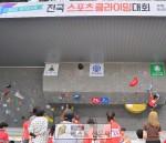 [울산울주 : 박광근 기자] 울주군 영남알프스 전국 스포츠클라이밍대회 개최.  .  7일 …