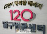 [대구시 : 김정복 기자] 안내길잡이 역할 수행 대구 120달구벌콜센터, 추석 연휴 정상 …