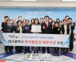[대구시 : 최민희 기자] 대구시, 2019 보건복지부 지역복지 사업평가 최우수,  ,  …