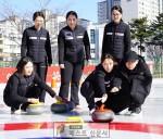 대구 신천 야외 스케이트장, 컬링 열풍의 주역 팀킴 초청,   ,   1월 5일(일) 오후…