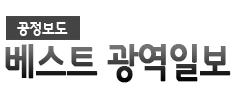 베스트신문사 베스트광역일보